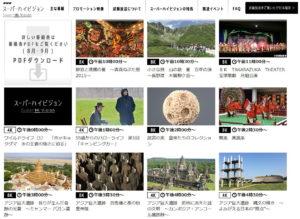 NHK Super HiVision