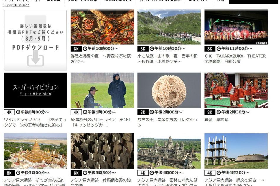 NHK lancia il primo canale Super Hi-Vision 8K