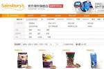 Sainsbury's: accordo con Alibaba per vendere in Cina